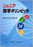 ジュニア数学オリンピック