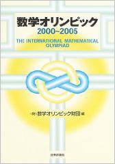 数学オリンピック2000‐2005
