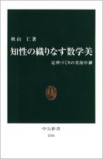 Akiyama_02