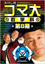 たけしのコマ大数学科 第8期 DVD-BOX