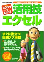 500円でわかる活用技 エクセル