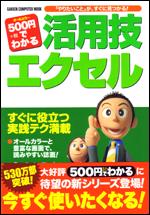Excel_book