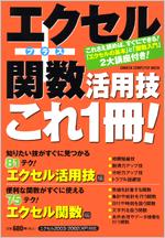エクセル+関数活用技これ1冊!