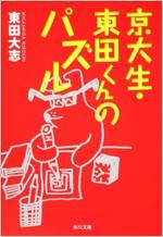 京大生・東田くんのパズル