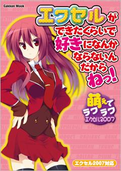 萌えてラクラク エクセル2007(表紙)