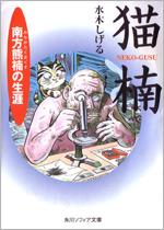 猫楠(NEKO-GUSU)